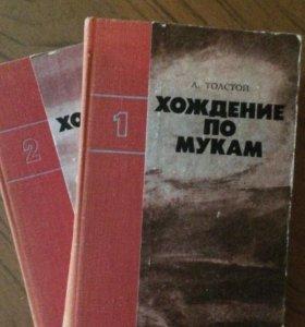 """А. Толстой, """"Хождение по мукам"""""""