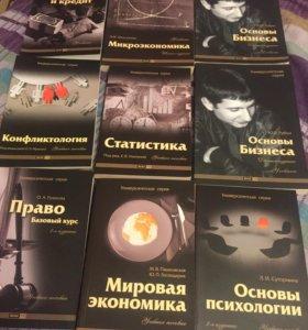Книги (учебные пособие) новые