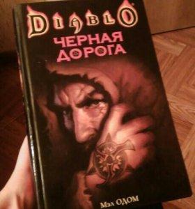 Книга Diablo чёрная дорога