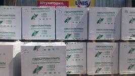Пеноблоки, блоки ПГС 200*300*600