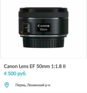 Canon Lens EF 50mm 1:1.8 II