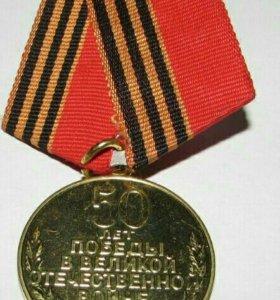 Медаль (50 лет со дня победы в ВОВ)