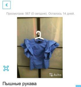 Блуза пышные рукава, воланы