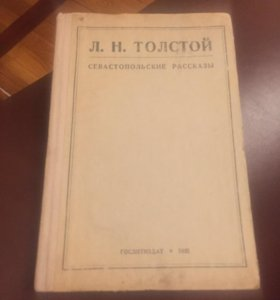 Л.Н.Толстой , Севастопольские рассказы