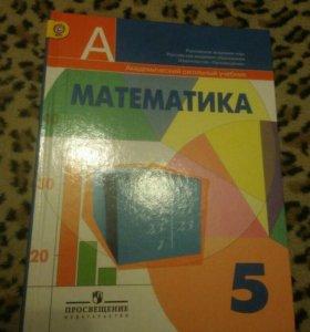 Учебник по математике, 5 класс