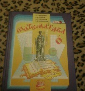 Учебник по математике, 6 класс