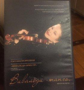 Светлана Безродная , Вивальди оркестр