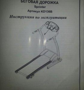 Tatverk Sprinter