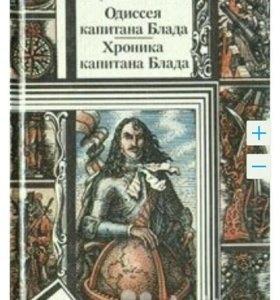 Сабатини. Одиссея и Хроника капитана Блада