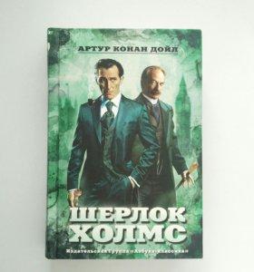 """Книга Артур Конан Дойл """"Шерлок Холмс"""""""