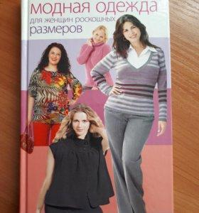 Книга. Модная одежда