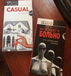 Книга Оксаны Робски