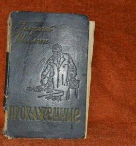 """Книга """"Прокаженные"""" 1959 г"""