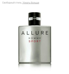 Channel allure homme sport