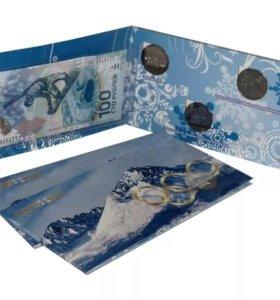 Сочи 100 рублей + 4 монеты по 25 рублей в альбоме