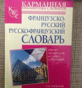 Словарь Русско-французский, французско-русский