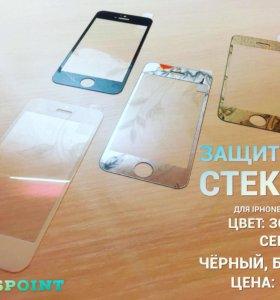 Цветные защитные стекла iPhone