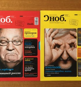 Журнал «Сноб» 2010