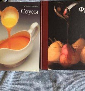 Хорошая кухня. Книги