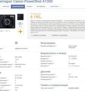 Продам компактный хороший фотоаппарат.Цена 4500
