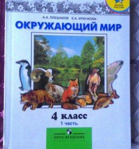 Учебник 4 класс в 2 частях