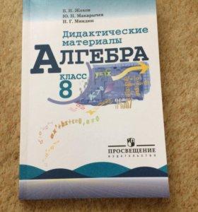 Алгебра 8 класс, дидактические материалы.