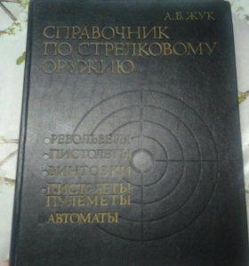 Справочник по стрелковому оружию. А.Б.Жук
