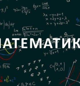 Репетитор по математике в 5-9 классах
