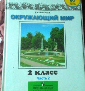 Учебник 2 класс 2 часть
