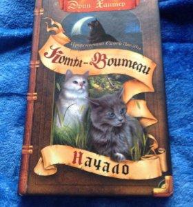 """Книга """"Коты-воители"""" пророчество синей звезды"""
