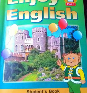 Английский 2 части 3 и 4 класс
