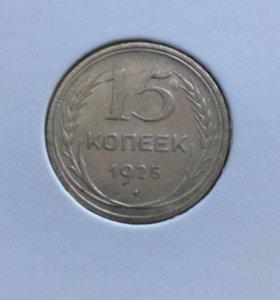15 копеек 1925г.