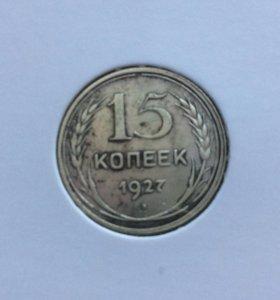 15 копеек 1927г.