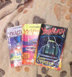 2 книги ужастики