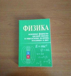 Физика. Основные формулы средней школы