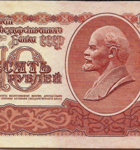 Бумажные деньги СССР 1961 года