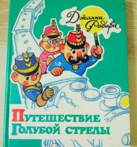 Для детей: Д. Родари Путешествие Голубой стрелы