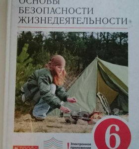 Учебник по ОБЖ 6 класс