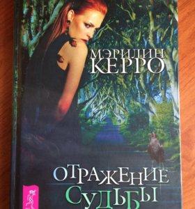 Книга «Отражение судьбы» от Мэрилин Кероо