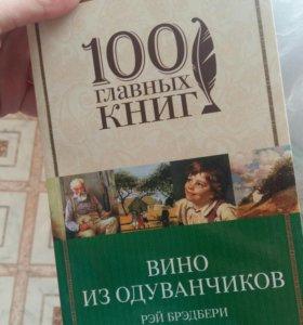 Книги. Рей Брэдбери