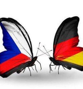 Репетитор чешского и немецкого языка