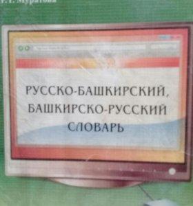 Русско-Башкирский словарь