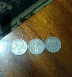 Монеты юбилейные 1975 г .один руб 1967 г за 1000