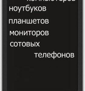 Ремонт айфонов,компьютеров,ноутбуков,планшетов