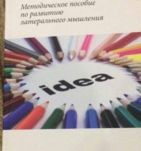 Книга по развитию детского мышления