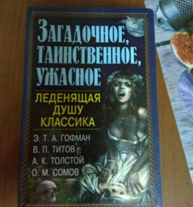 """Книга сборник классики """"загадочное таинственное"""""""