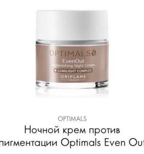 Ночной Крем против пигментации от Oriflame