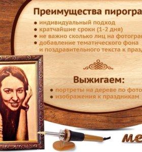 Пирография
