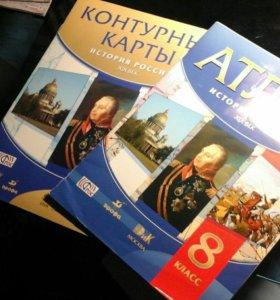 Атлас и контурные карты по истории России 8 класс