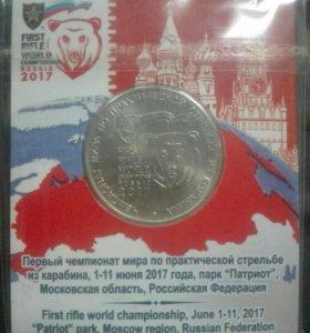 Монета 2017 года Чемпионат мира из карабина